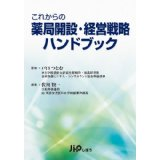 推薦図書  薬局開設経営戦略ハンドブック